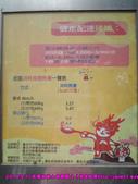 2014/5/11吃喝玩樂★母親節★:DSCN3765 拷貝.jpg
