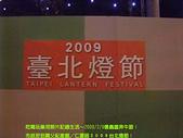 用照片記錄生活~2009/2/9信義區&台北燈節:2009台北燈節