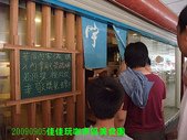 2009/9/5佳佳玩咖東區美食團:11點就開始有人排隊