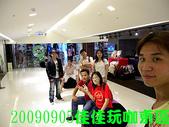 2009/9/5佳佳玩咖東區美食團:休息時間