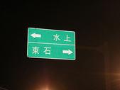 2007/1/13~1/14嘉義下鄉之旅:IMGP0135.jpg