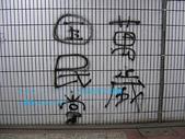2007/12/19出差雲科大~斗六行:國民黨萬歲