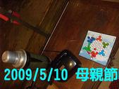 2009/5/10唱歌六小時&台灣故事館:DSCF3181 拷貝.jpg