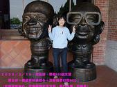 2009/3/15大溪兩蔣文化園區&薑母島夢幻遊:DSCF2045 拷貝.jpg
