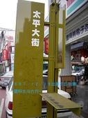 2007/12/19出差雲科大~斗六行:太平大街