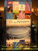 2008/2/1-2/3流浪之旅高雄&佳里:CIMG0353 拷貝.jpg