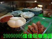 2009/9/5佳佳玩咖東區美食團:DSCN5402 拷貝.jpg