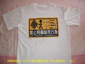 2006/10/22倒扁慶生+其他天的:我的倒扁衣背面