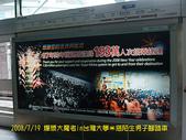 2008/7/19爆漿大魔考in台灣大學:捷運大突破