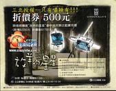 2007/3/23校園放羊日-華岡藝校&莊敬高職:耳鑽折價券
