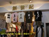 2007/8/3敗家的松山行:IMGP0010.jpg