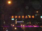 2007/12/29去台南~高鐵初體驗真是夭壽快:CIMG0266 拷貝.jpg