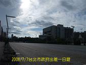 2008/7/7台北市政府出差一日遊:下午四點人車很少