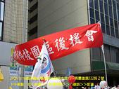 2008/3/16國民黨台灣向前行全民大遊行:CIMG0079 拷貝.jpg