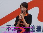 2008/4/20八里MIO與隋棠牽手淨灘愛台灣:漂亮的隋棠