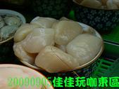 2009/9/5佳佳玩咖東區美食團:DSCN5388 拷貝.jpg