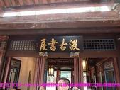 2009/3/1林本源園邸之旅&南雅夜市:DSCF2117 拷貝.jpg