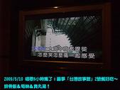 2009/5/10唱歌六小時&台灣故事館:第一首