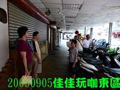 2009/9/5佳佳玩咖東區美食團:這邊開始試eason拍的