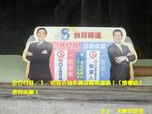 2008/1/26惡作劇2吻場景(打工的燒臘店):一定要支持國民黨的丫