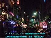 2008/12/26石牌吉慶里耶誕巷超美~爆紅!:DSCF2023 拷貝.jpg