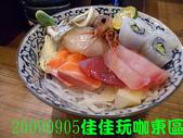 2009/9/5佳佳玩咖東區美食團:知道要點這樣