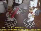 2008/3/9兩天一夜新竹行DAY2:黑白格