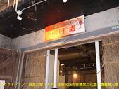2008/2/1-2/3流浪之旅高雄&佳里:進去參觀展覽