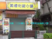 2008/2/5三立台灣台我一定要成功場景:我一定要成功場景美德化妝小舖
