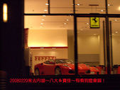 2008/2/20來去內湖~八大&寶佳:火紅法拉利