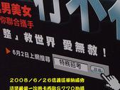 2008/6/26信義區華納威秀(S770 EN:CIMG0013.jpg