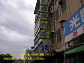 2007/8/10-8/12圓夢計劃~開車到嘉義:正宗民雄鵝肉亭