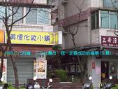 2008/2/5三立台灣台我一定要成功場景:美德小舖一定要去(美金跟文德的店)
