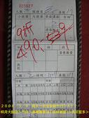 2008/3/9兩天一夜新竹行DAY2:免收服務費