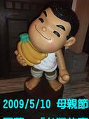 2009/5/10唱歌六小時&台灣故事館:DSCF3040 拷貝.jpg