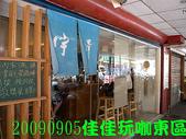 2009/9/5佳佳玩咖東區美食團:宇澤
