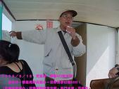 2009/3/15大溪兩蔣文化園區&薑母島夢幻遊:DSCF2147 拷貝.jpg