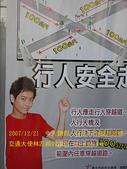 2007/12/21台北市街頭逛逛樂有林志穎:IMGP0030 拷貝.jpg