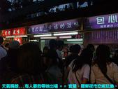2009/4/18宜蘭羅東夜市吃喝玩樂:DSCF2341 拷貝.jpg