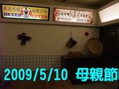 2009/5/10唱歌六小時&台灣故事館:DSCF3057 拷貝.jpg