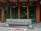 2009/8/11北投圖書館&附近:目的地到達