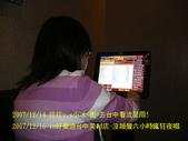 2007/12/14~12/15佳佳.小冰衝台中:IMGP0074 拷貝.jpg