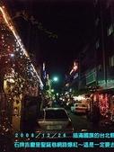 2008/12/26石牌吉慶里耶誕巷超美~爆紅!:DSCF2038 拷貝.jpg