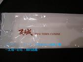 2007/12/2天母新光三越週年慶~瓦城:IMGP0028 拷貝.jpg
