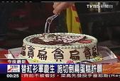 2006/10/22倒扁慶生+其他天的:特別訂做的倒扁蛋糕