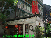 2009/9/5佳佳玩咖東區美食團:騷豆花-這間沒吃到,一直不營業