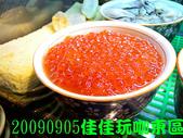 2009/9/5佳佳玩咖東區美食團:鮭魚卵好吃