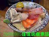 2009/9/5佳佳玩咖東區美食團:大家都內行