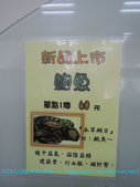 2014/1/28★富樂.8%冰淇淋.舉牌小人展★:DSCN1072 拷貝.jpg