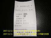 2007/12/14~12/15佳佳.小冰衝台中:IMGP0066 拷貝.jpg